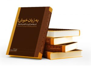 کتاب به زبان خوش