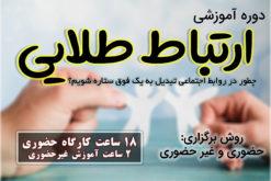 کارگاه آموزش ارتباطات